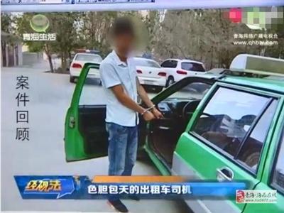 格尔木一出租车司机专跑夜班,还只载年轻单身女性,司机:反正她们不报警