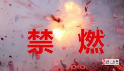 @湖口人,中元节的禁燃令来了,不看小心挨罚!