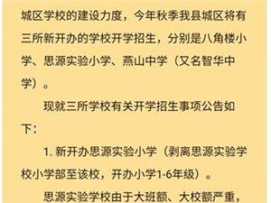遂川县城2019年秋新增三所新学校招生开学