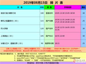 嘉峪关市文化数字电影城19年8月15日排片表