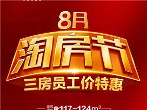 8月淘房节,碧桂园员工价助力城市好青年!