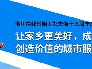 让家乡更美好,成为持续创造价值的城市服务商!潢川在线创始人郑志海十五周年庆演讲视频