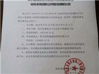 邻水县城投公司五岔弃土场建设工程材料采购招标公开竞价结果的公告