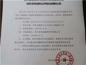 �水�h城投公司五岔��土�鼋ㄔO工程 材料采�招�斯��_��r�Y果的公告