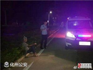 化州80多岁阿婆深夜坐路边,原来是因为……