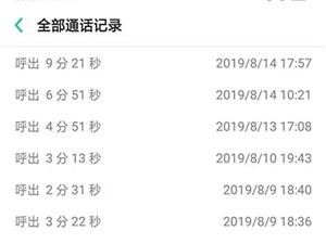 中国移动澳门金沙网址站分公司,我对你们是彻底失望了!