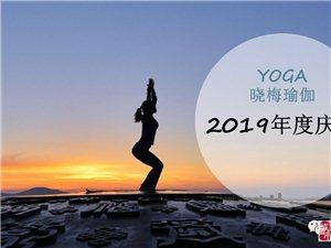 【劲爆项城】众多商家齐祝贺晓梅瑜伽年度庆典活动!瑜伽会员全城招募,福利多多,期待你的加入!