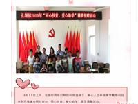 桐城孔城镇:爱心企业捐助18名贫困儿童