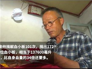 《只为一个承诺,他连续献血9年》