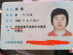 阳丰的赵振,你的身份证在这里,请速来领取!