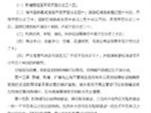 滁州市人民代表大会常务委员会公告