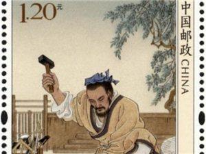 《鲁班》特种邮票将于8月24日发行