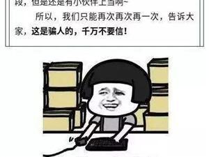 """【净网2019】赔偿""""变赔款,网购退款诈骗屡骗不止!"""