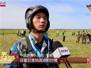 浠水面孔亮相国际军事比赛!