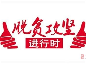 六安今年计划实现霍邱县、金寨县摘帽约7.68万人脱贫!