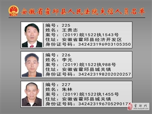 刚刚公布!霍邱县人民法院公开曝光2019年第六期失信被执行人!