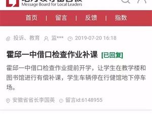 网友:霍邱一中借口检查作业补课!六安市政府回应…