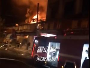 【视频】霍邱大十字街凌晨突发大火!现场火光冲天数间商铺被波及…