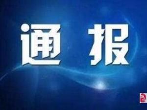 霍邱县人民检察院党组副书记、副检察长高广武涉嫌受贿罪被捕