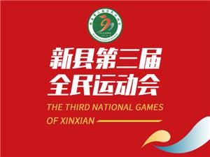 新县第三届全民运动会(附各项比赛竞赛规程)