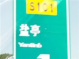 """成德南高速盐亭出口 汉语拼音g变""""6""""!"""
