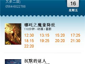 �A夏���H影城8月16日【周五】影�『霍邱��家激光弧幕影�d』