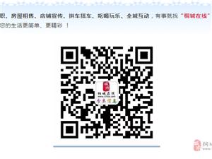 【便民信息】桐城8月15日最新房屋租售丨二手买卖等信息