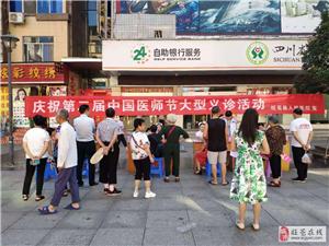 旺苍县人民医院开展庆祝第二届