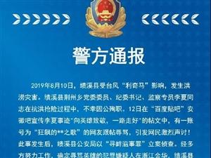 江西网友网上辱骂安徽抗洪殉职英雄!被刑拘!