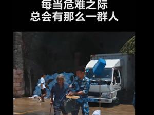 致敬台风中的救援英雄!