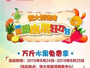 万斤水果免费享,夏日缤纷水果狂欢节清凉来袭!
