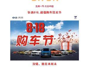 【五洲大众】818购车狂欢节!惊喜、优惠享不停!