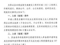 公告:寻乌县交通运输局关于组建检测单位库的公告
