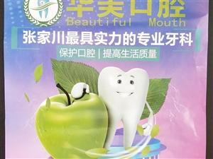 华美口腔――张家川最具实力的专业牙科
