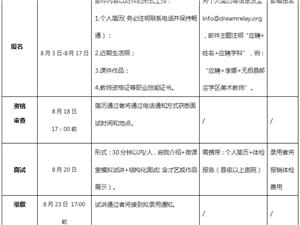 """2019年""""�Y教工程""""【�o�O】�Y教教��招募�⑹�"""