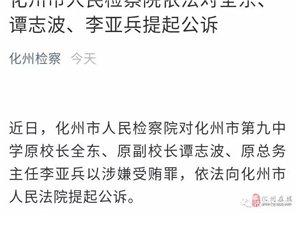化州检察:依法逮捕第九中学原领导全东、谭志波、李亚兵