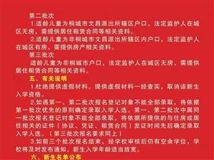 @桐城家长,又一所小学一年级新生报名时间确定!