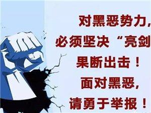 太和县纪检监察机关党员干部涉黑涉恶举报指南