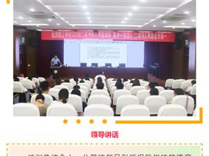 安庆皖江中等专业学校暑期班主任培训班圆满结束