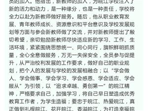 安庆皖江中等专业学校召开新教师座谈会