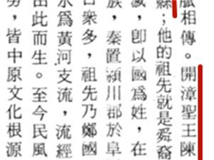 光州记忆:闽粤台三地对陈元光祖地光州的认知