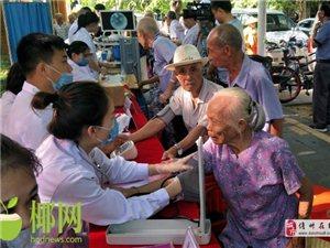 儋州为响应第二届中国医师节开展义诊活动现场聚集众多老年人