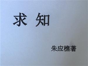 拾到朱��樵老先生作品集《求知》一本,��兔�U散。