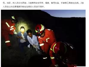 深夜,青海3男子跌�M50米深的山�侠�