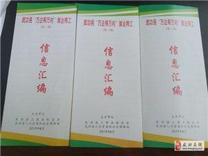 """武功县工商联召开""""万企帮万村""""就业帮扶推进会"""