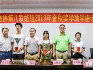 永春县政协委员第八联络组开展金秋助学活动