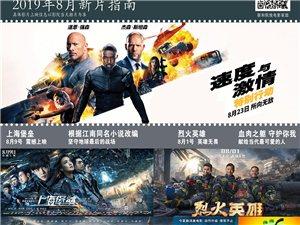金沙国际网上娱乐官网市文化数字电影城19年8月19日排片表