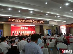 沂水县装修装饰商会成立