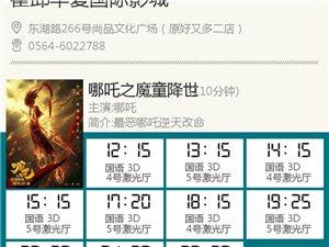 �A夏���H影城8月19日【周一】影�『霍邱��家激光弧幕影�d』