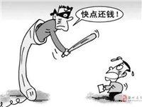 滑县男子为要债打人泄愤一时冲动酿恶果